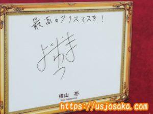 関ジャニ∞の横山裕のサイン