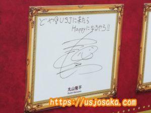関ジャニ∞の丸山隆平のサイン