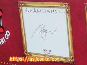 関ジャニ∞の錦戸亮のサイン