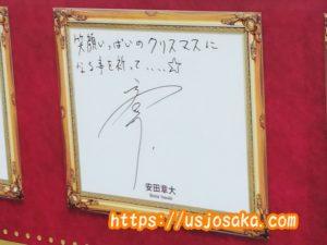 関ジャニ∞の安田章大のサイン