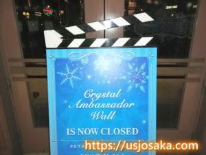 ユニバにある関ジャニ∞のサインの場所