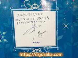 関ジャニ∞の安田章大のサイン2019