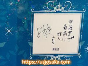 関ジャニ∞の横山裕のサイン2019
