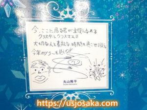 関ジャニ∞の丸山隆平のサイン2019