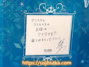 関ジャニ∞の村上信吾のサイン2019