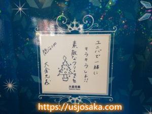 関ジャニ∞の大倉忠義のサイン2019