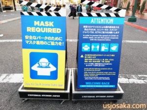 マスクフリーゾーンのルール